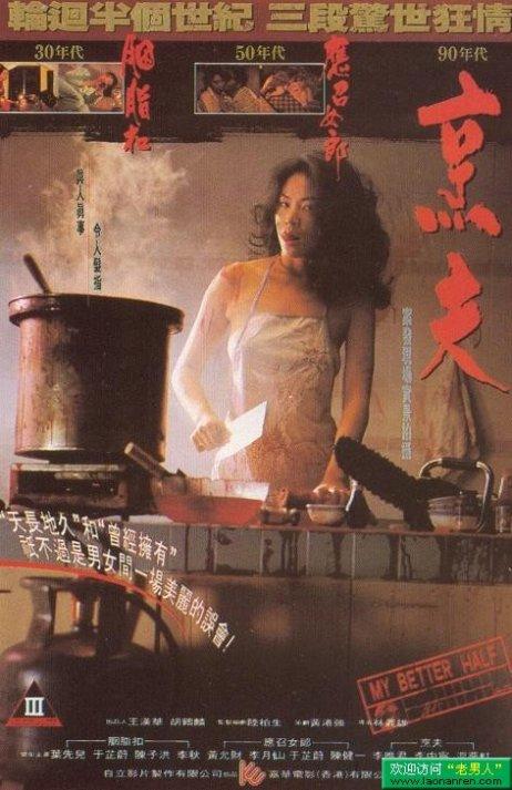 香港日記:1988年2月22日《康怡花園烹屍案》